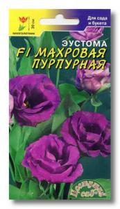 Эустома Махровая пурпурная 5 шт.