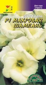 Эустома Махровая Шампань 5 шт.