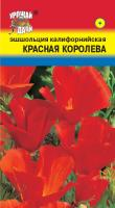 Эшшольция Красная королева
