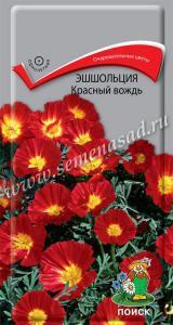 Эшшольция Красный вождь 0,2 гр.
