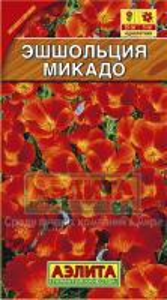 Эшшольция Микадо 0,1 гр.