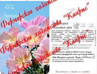 Эшшольция Яблоневый цвет (20пак*0,5 гр.)
