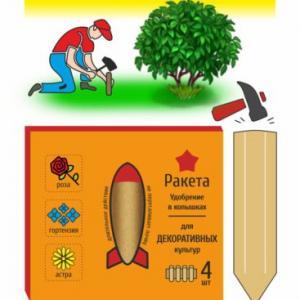 РАКЕТА Удобрение брикетированное для Декоративных культур 400 гр.