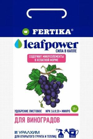 Фертика Leaf POWER водорастворимое для винограда 15 гр.