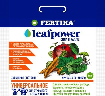 Фертика Leaf POWER водорастворимое Универсальное 50 гр.