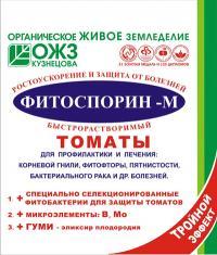 Фитоспорин-М томат (суперрастворимый) 100 гр.
