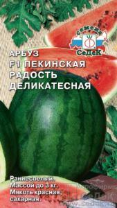Арбуз Пекинская Радость Деликатесная 1 гр.