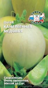 Дыня Канареечная Медовая 0,5 гр.