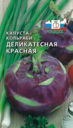 Капуста кольраби Деликатесная красная 1 гр.