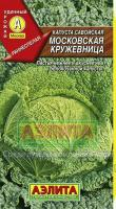 Капуста савойская Московская кружевница 0,3 гр.