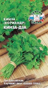 Кориандр Кинза-Дза  2 гр.