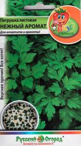 Петрушка листовая Нежный аромат 2 гр. (Вкуснятина)