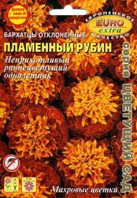 Бархатцы Пламенный Рубин откл. 0,1 гр.