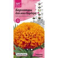 Бархатцы Тайшань оранжевый для миксбордера 5 шт. АСТ