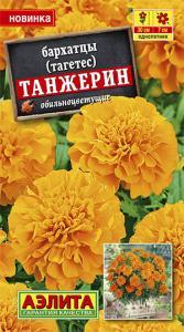 Бархатцы Танжерин обильноцв. 0,3 гр.