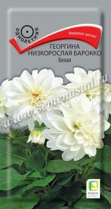 Георгина Барокко Белая низк. 0,1 гр.