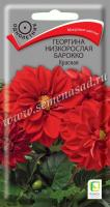 Георгина Барокко Красная низк. 0,1 гр.