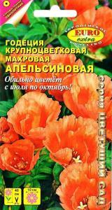 Годеция Апельсиновая махр. крупноцв. 0,1 гр.