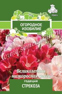 Годеция Стрекоза (Огородное изобилие)
