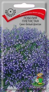 Лобелия Сине-белый фонтан 0,1 гр.