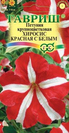Петуния Хиросис красная с белым 10 шт.