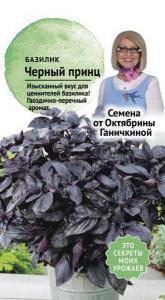 Базилик Черный принц 0,3 г (семена от Ганичкиной)