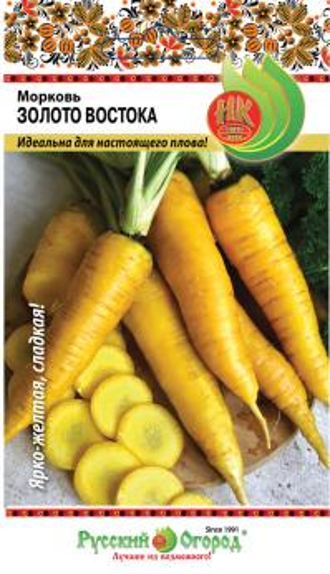 Морковь Золото востока 100шт