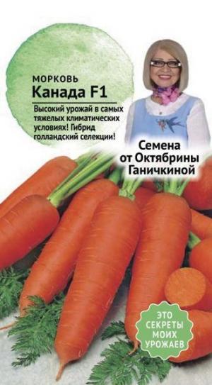 Морковь Канада 0,3 г (семена от Ганичкиной)
