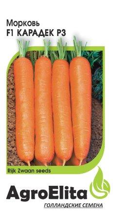 Морковь Карадек F1 150шт (Райк Цван)