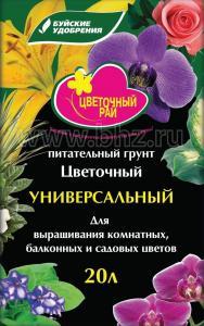 Грунт Цветочный Рай Универсальный 20 литров.