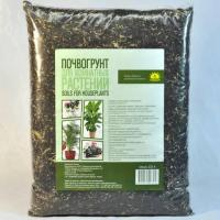Почвогрунт для комнатных растений 2,5 литров.