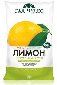 Грунт Лимон 2,5 литра.