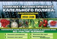 Набор капельного полива с контроллером 24 кв. метра (КПК-24К)