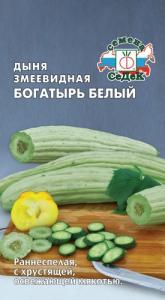 Дыня Богатырь белый (Армянский огурец) 0,5г