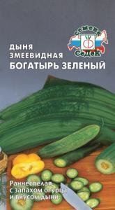 Дыня Богатырь зеленый (Армянский огурец ) 0,5г