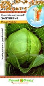 Капуста бк Заполярье 50 шт. (Северные овощи) экстра-ранняя