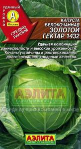 Капуста б/к Золотой гектар 0,5 гр. среднеранняя