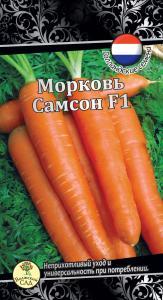 Морковь Самсон F1 1 гр.