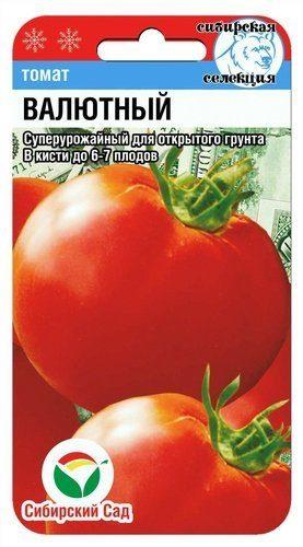 Томат Валютный (Валюта) 20 шт.
