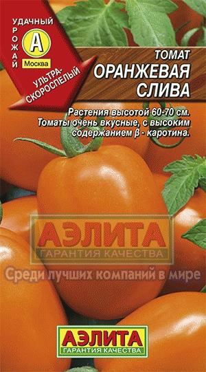 Томат Оранжевая Слива 0,1 гр.