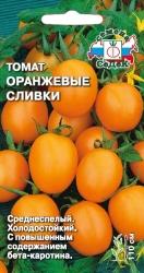 Томат Оранжевые сливки 0,1 гр.