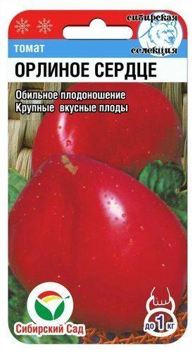 Томат Орлиное сердце 20 шт.