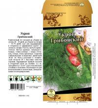 Укроп Грибовский 2 гр.