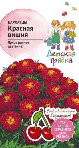 Бархатцы Красная вишня 10 шт (Детская грядка)
