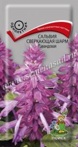 Сальвия Шарм Лавандовая 0,1 гр.