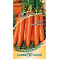 Морковь Карамель красная 150шт
