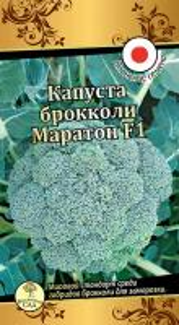 Капуста брокколи Маратон 10шт
