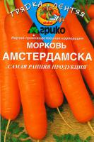 Морковь Амстердамска 300др