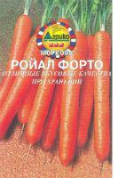 Морковь Ройал Форто 300др