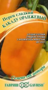 Перец Какаду оранжевый 10шт.